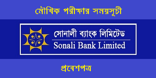 Sonali Bank Viva Exam Schedule Notice 2017
