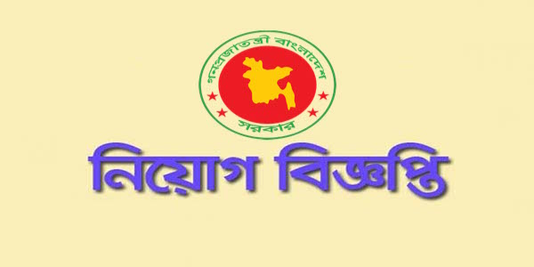 Ministry of Expatriates' Welfare and Overseas Employment Job Circular 2019
