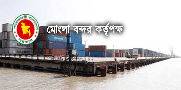 Mongla Port Authority MPA Job Circular 2019