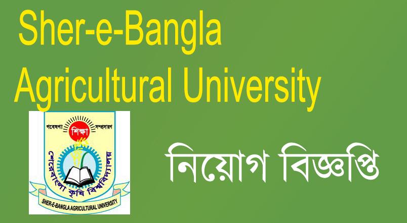 Sher-e-Bangla Agricultural University জব সার্কুলার