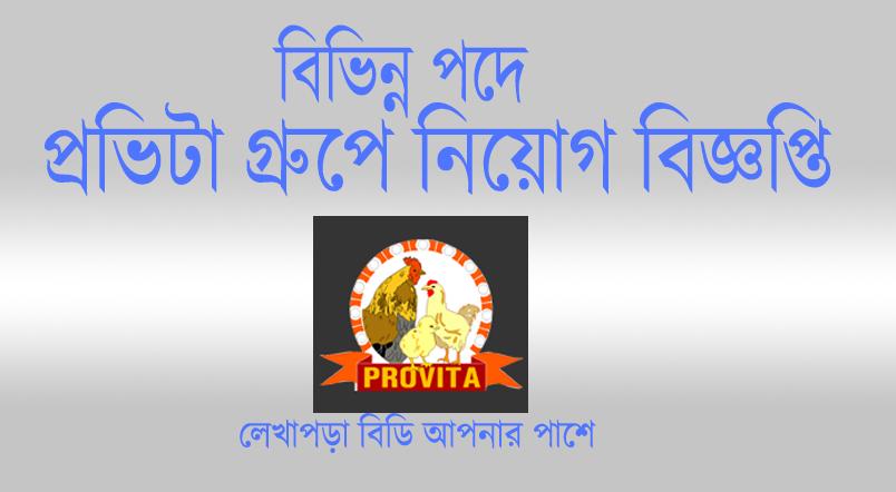provita group job circular