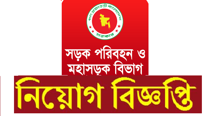 Road Transport and Highways Division Job Circular