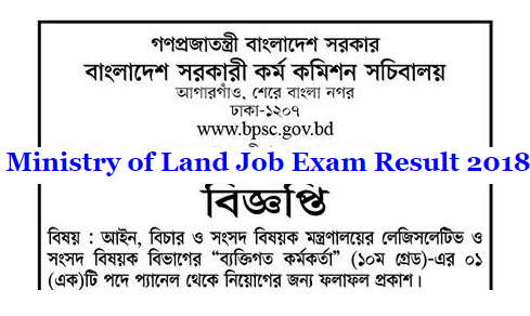 Ministry of Law, Justice and Parliamentary Affairs Job Exam Result 2018