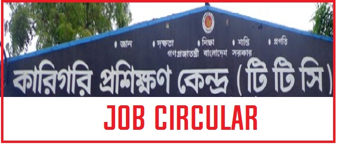 Bangladesh Technical Training Center (TTC) Job Circular 2019