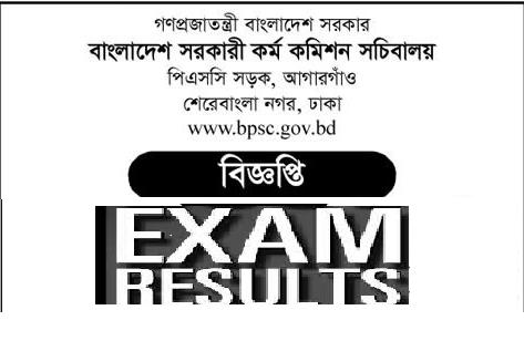 BPSC Job exam result