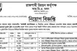 Rajshahi Development Authority rdaraj Job Circular 2018