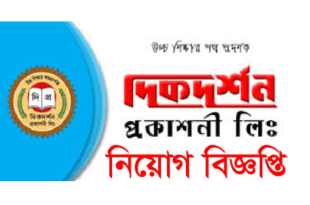 Dikdarshan Prokashoni Ltd Job Circular 2018