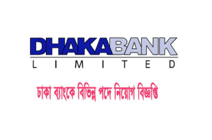 Dhaka Bank Limited (DBL) Job Circular 2018