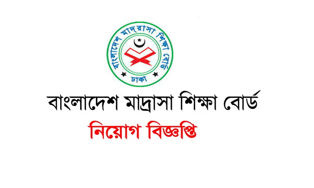 Madrasah Education Board bmeb job circular 2018