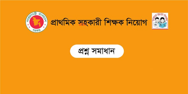 Primary Assistant Teacher Exam Question Solution 2019