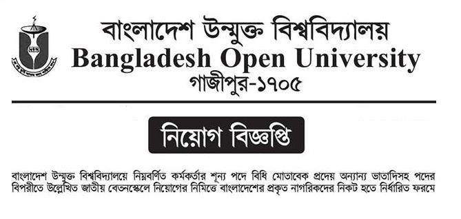 open university job circularopen university job circular