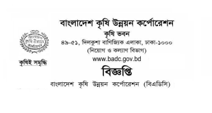 Bangladesh Agricultural Development Corporation Job Exam Schedule 2018