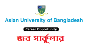 Asian University AUB Job Circular 2018