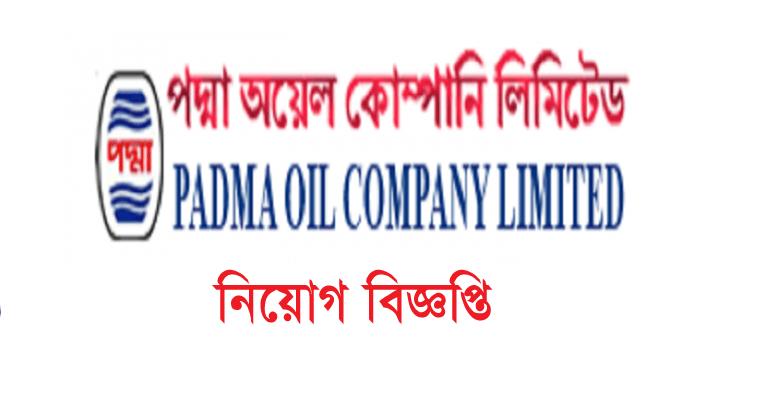 Padma Oil Company Limited Job Circular 2018