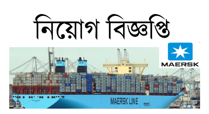 Maersk Bangladesh Ltd. Job Circular 2018