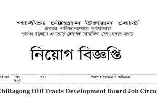 Chittagong Hill Tracts Development Board Job Circular