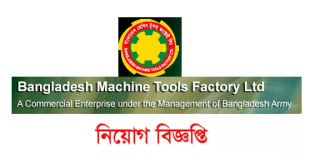 Bangladesh Machine Tools Factory (BMTF) Job Circular 2018
