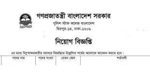 Police Staff College Bangladesh PSC job circular 2018