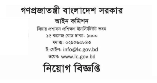 Law Commission Job Circular 2018 www.lc.gov.bd