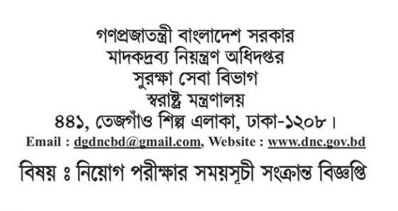 40th BCS Preliminary Exam Schedule Notice 2019 www bpsc gov bd