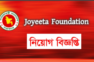 Joyeeta foundation job circular 2018