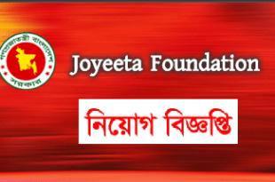 Joyeeta foundation job circular 2018
