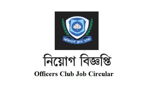 Officers Club Job Circular 2018