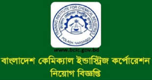 Bangladesh Chemical Industries Corporation BCIC Job Circular 2020