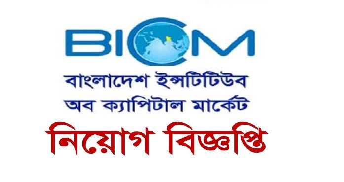 Bangladesh Institute of Capital Market bicm.ac.bd Job Circular 2018