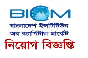 Bangladesh Institute of Capital Market bicm.ac.bd Job Circular 2018