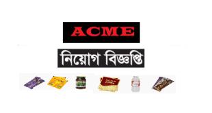 The ACME Agrovet & Beverages Ltd Job Circular 2018