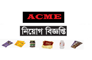 The ACME Agrovet & Beverages Ltd Job Circular 2018