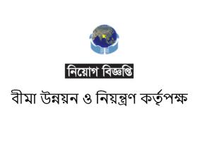 Insurance Development and Regulatory Authority (IDRA) Job Circular 2018