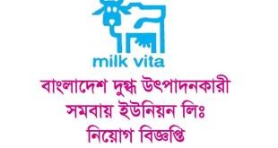 Bangladesh Milk Producer's Co-Operative Union Job Circular 2018