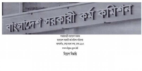 Bangladesh Public Service Commission (BPSC) Job Circular 2019