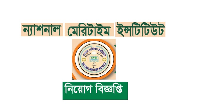 National Maritime Institute of Chittagong Job Circular 2018