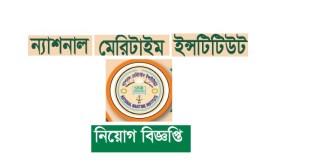National Maritime Institute of ChittagongJob Circular 2018