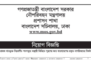 Ministry Of Shipping Job Circular 2018