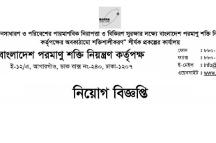 Bangladesh Atomic Energy Regulatory Authority Job Circular 2019