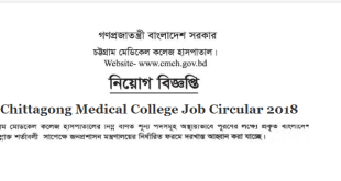 Chittagong Medical College Job Circular 2018