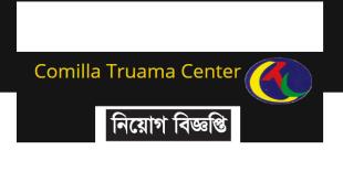 Cumilla Trauma Centre Job Circular 2019