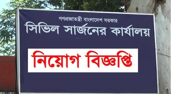 Civil Surgeon Office Job Circular 2019