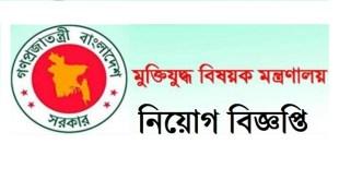 Ministry of Liberation War Affairs Job Circular 2019