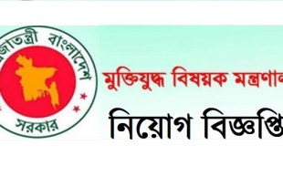 Ministry of Liberation War Affairs Job Circular 2019