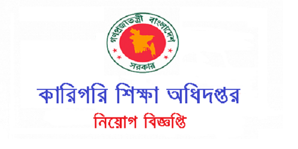 Directorate of Technical Education TECHEDU Job Circular