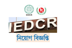 Institute of Epidemiology, Disease Control & Research (IEDCR) Job Circular