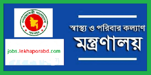 Ministry of Health and Family Welfare Job Circular 2021