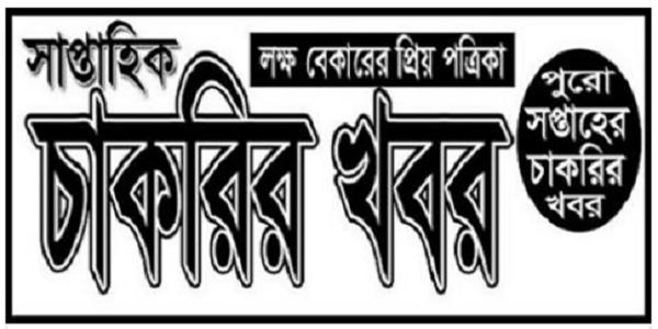 Saptahik Chakrir Khobor Newspaper 14 May 2021 সাপ্তাহিক চাকরির খবর পত্রিকা