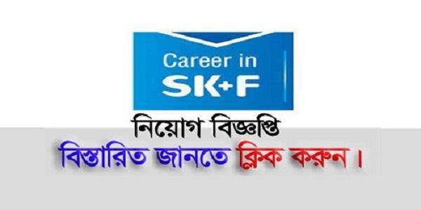 Eskayef Pharmaceuticals Job Circular (SK+F) Job Circular 2021