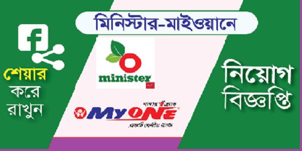 Minister- Myone Electronics Job Circular 2021
